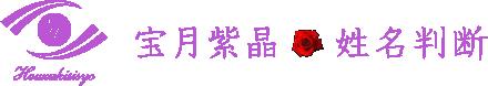 姓名判断、赤ちゃん命名、お悩み相談など、大阪市の霊能者へ|宝月紫晶 姓名判断